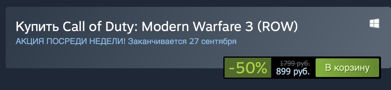 В Steam стартовала распродажа игр Call of Duty со скидками до -50%