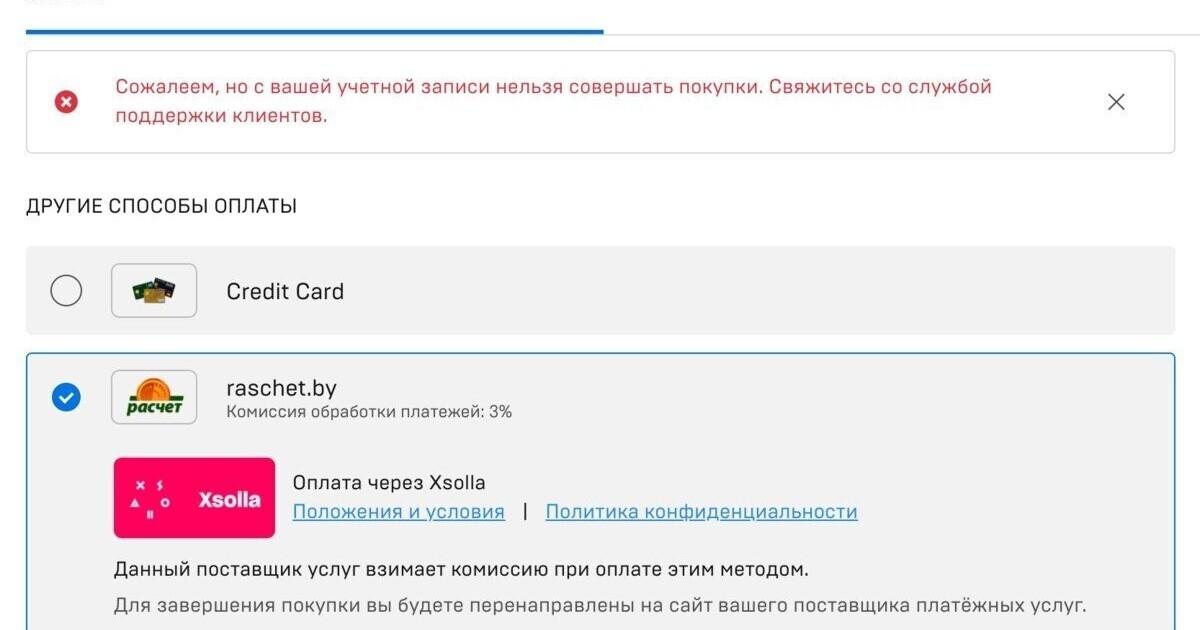 Белорусские геймеры не смогут больше покупать игры в магазине Epic Games