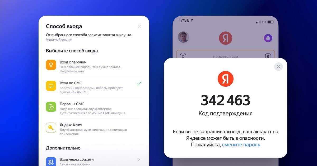 Яндекс будет предупреждать об «утёкшем» пароле при входе в учётную запись