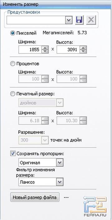 Уменьшить картинку: Adobe Photoshop - «Сайт НН» создание сайтов ... | 700x359