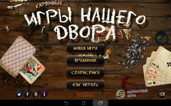 Обыгрывание казино онлайн