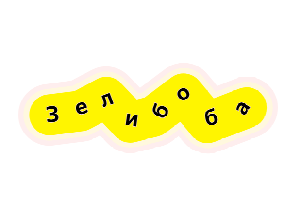 Яндекс запустит сервис «Зелибоба»