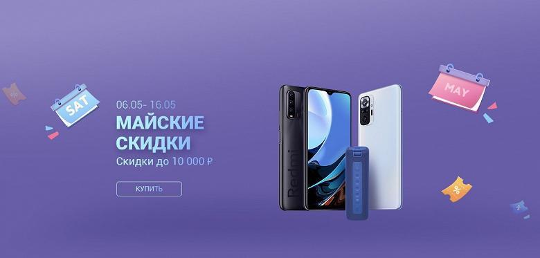 Xiaomi запустила распродажу в России в честь майских праздников