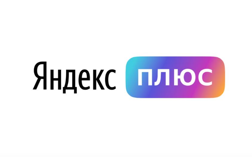 Подписчики Яндекса получат большие скидки на товары на Маркете