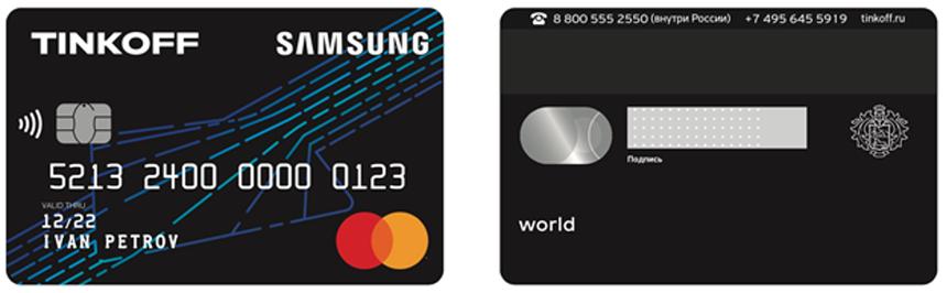 Создана специальная банковская карта с большими скидками на технику Samsung