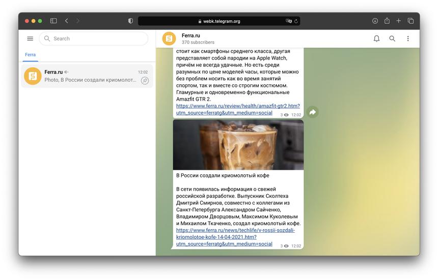 Telegram обновил веб-версию впервые за несколько лет