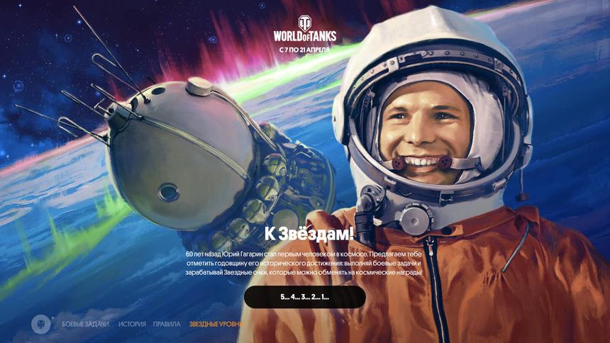 World of Tanks создали фильм о Юрии Гагарине