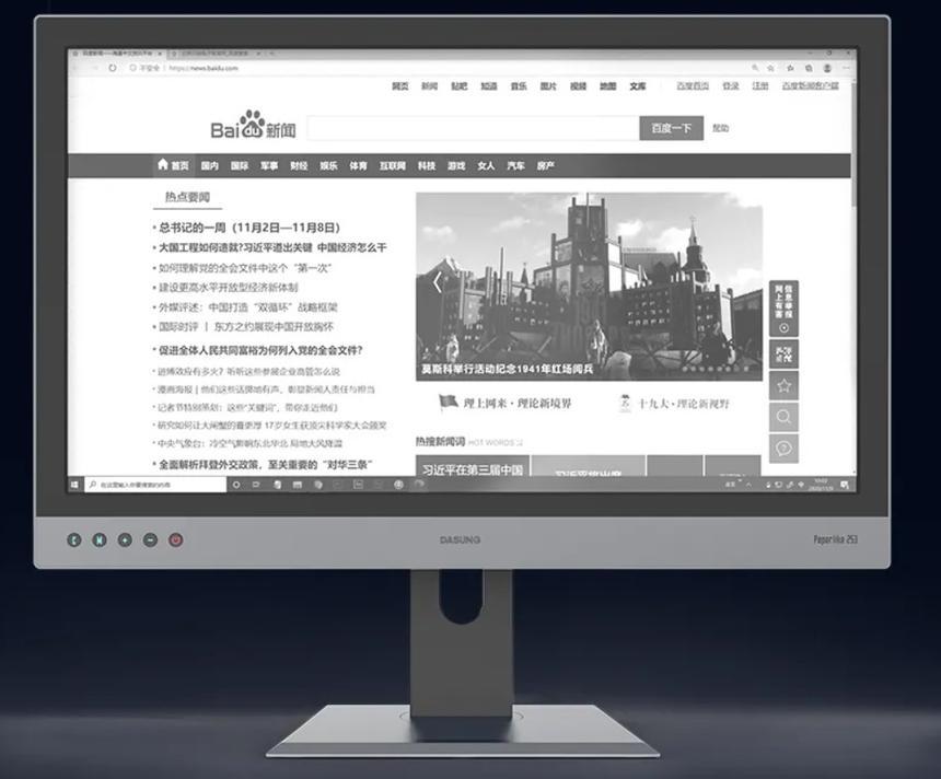 Выпущен первый в мире монитор с экраном, как у электронных книг