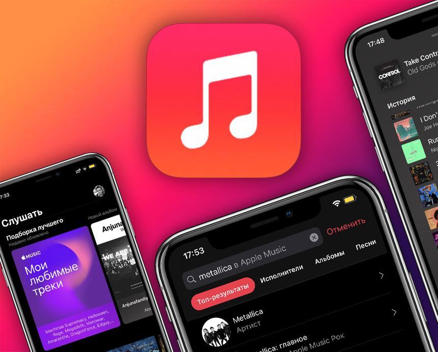 Apple тайно готовит подписку на музыку в сверхвысоком качестве