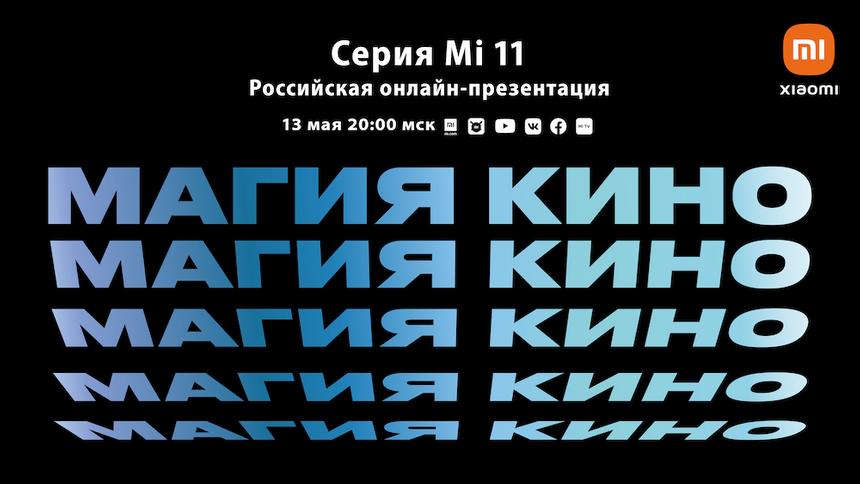 Xiaomi раскрыла дату анонса флагманского смартфона Mi 11 в России