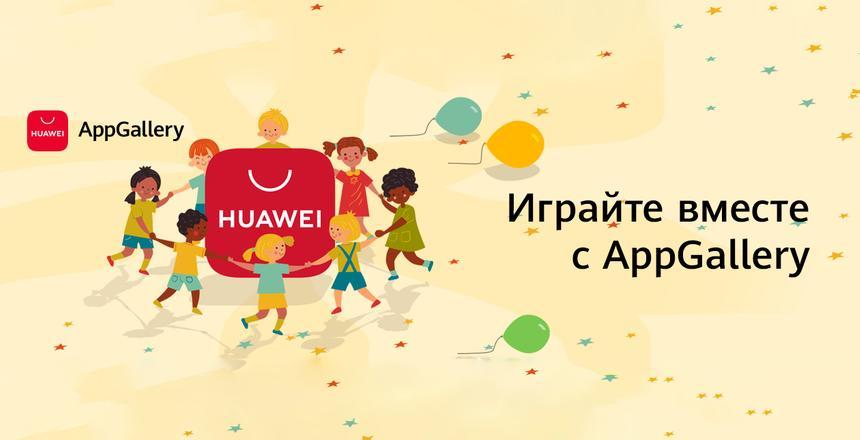 Huawei запустила беспроигрышную лотерею