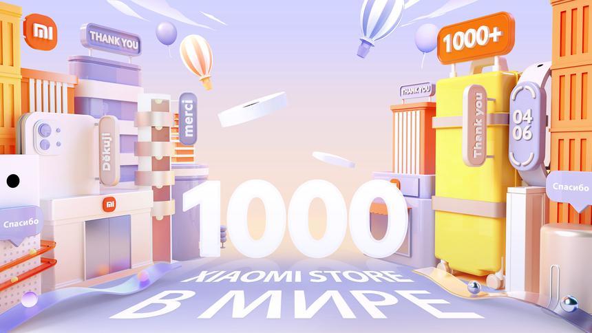 Xiaomi открыла больше 1000 магазинов и раздаёт подарки россиянам в честь этого