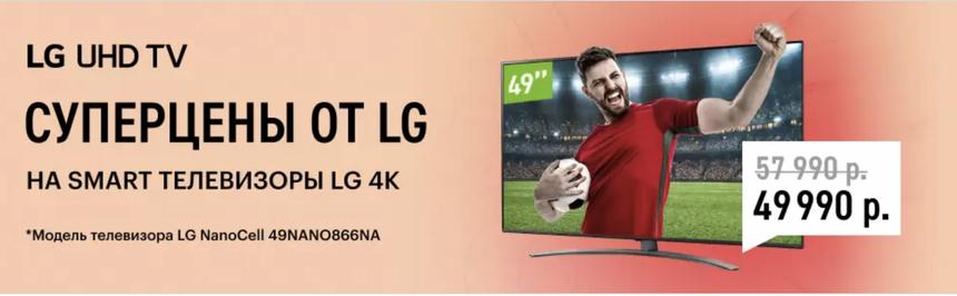 «Эльдорадо» распродает телевизоры LG c большими скидками