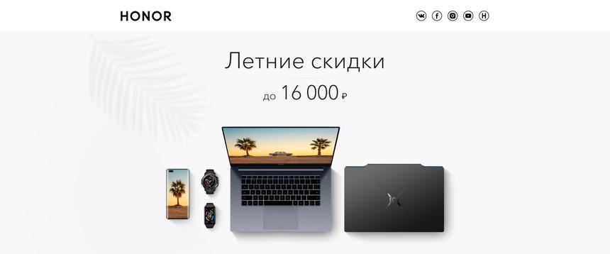 Запущена распродажа техники Honor со скидками до 16 тысяч рублей