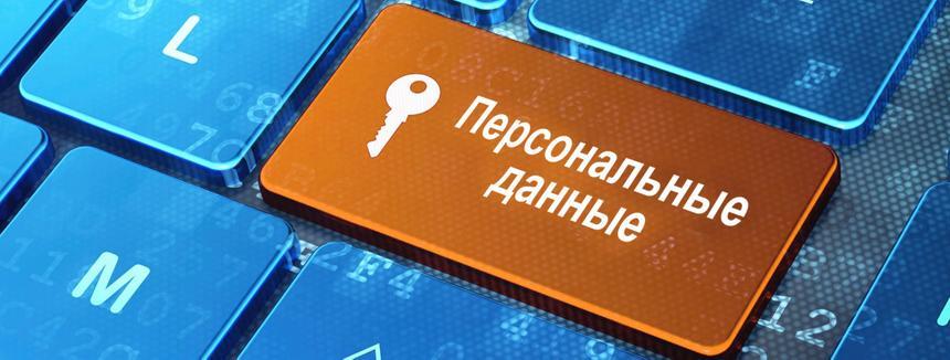 Данные 1,2 миллиона россиян «слили» в сеть