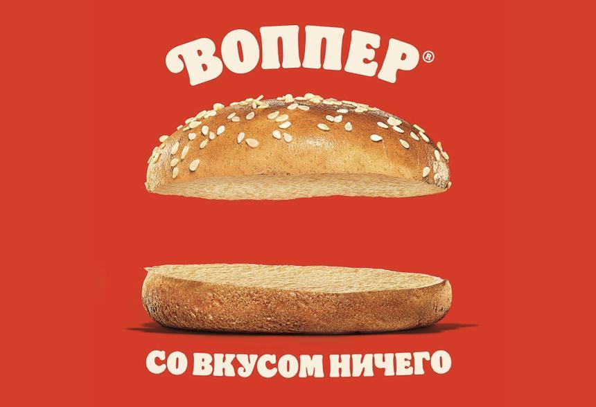 Burger King придумал бургер «со вкусом ничего» для пропаганды вакцинации от COVID-19